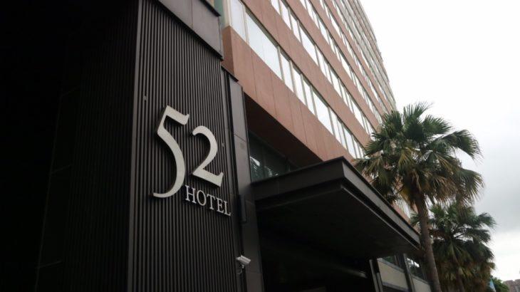 52ホテルの宿泊記!実際に泊まった感想