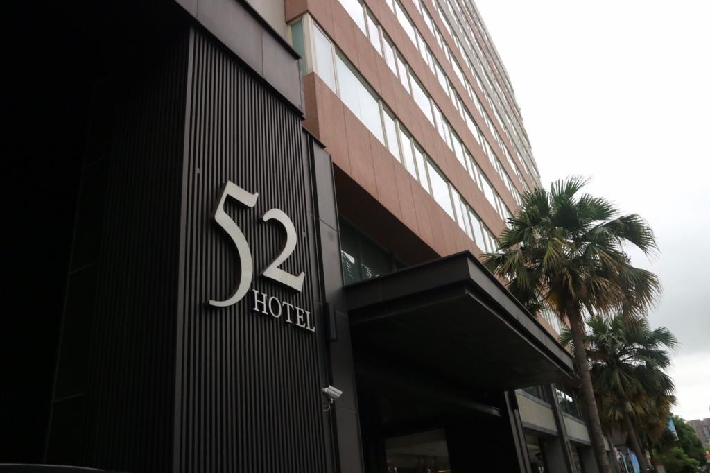 52ホテルのブログ宿泊記!実際に泊まった感想と口コミ