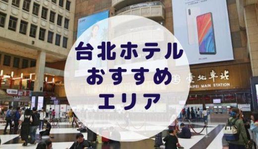 【台北観光】ホテル宿泊のおすすめエリア(立地)はここだ!