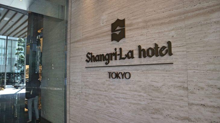 マイナビでシャングリラ東京の結婚式費用をお得にしよう