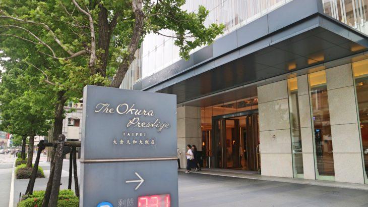 オークラプレステージ台北の宿泊記!日本の高級ホテルが格安で泊まれる