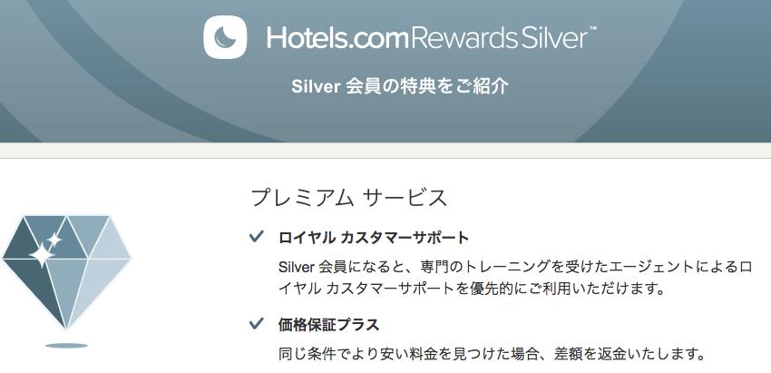 【体験談】Hotels.comのシルバー会員になった感想