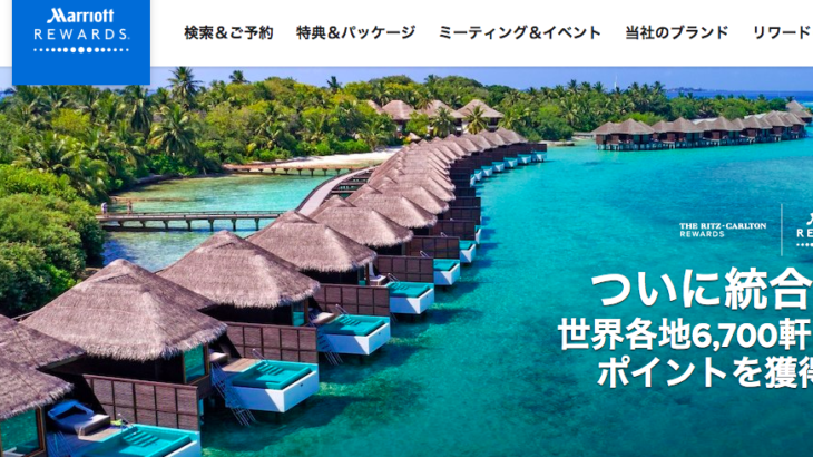 ホテル予約を公式サイトで直接予約するメリットはあるのか?