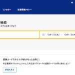 Booking.com(ブッキングドットコム)を使うメリット・デメリット