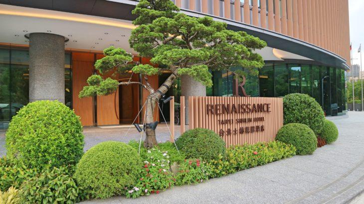 ルネッサンス台北士林ホテルの宿泊記!台北に出来た新たな高級ホテル