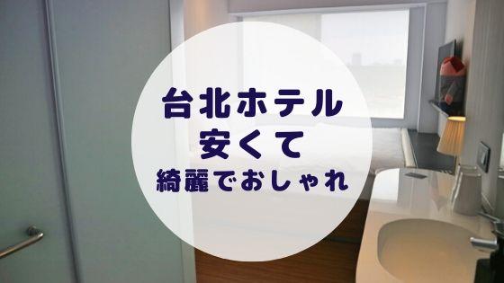 【安い】台北のおしゃれで綺麗なおすすめホテルまとめ(エリア別)