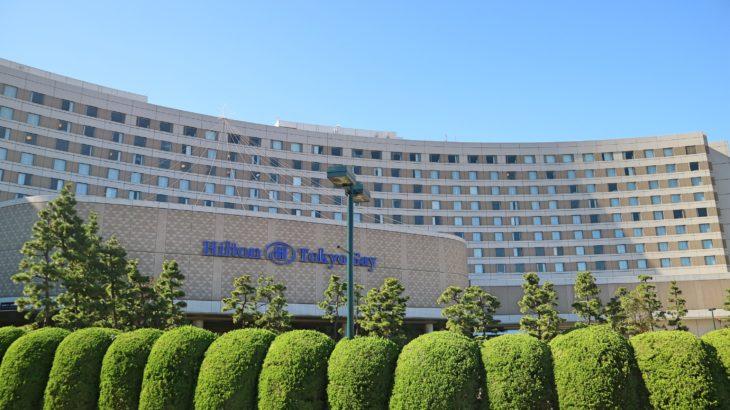 ヒルトン東京ベイ ヒルトンルームの宿泊記!(ディズニーオフィシャルホテル)