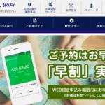 【2019年】グローバルWiFi最新割引キャンペーン情報!