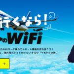 【2019年2月】イモトのWiFi最新割引キャンペーン情報!