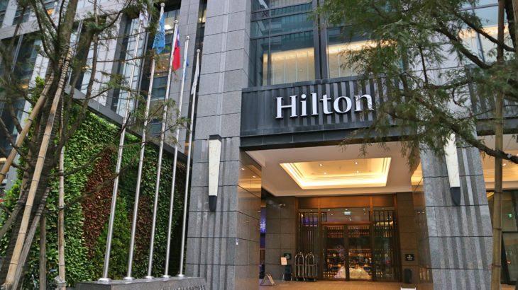 ヒルトン台北新板の宿泊記!台湾でヒルトンが開業