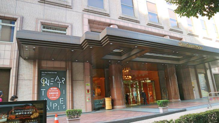 シャーウッド台北の宿泊記!松山空港近くの老舗高級ホテル