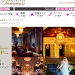 【比較】ゼクシィ・マイナビ・ハナユメ、高級ホテルにおすすめなサイトは?
