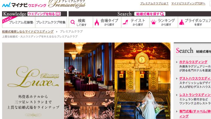 【比較】高級ホテルブライダルフェア予約に必須のおすすめサイトランキング!