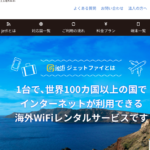 【2019年2月】jetfi最新割引キャンペーン情報!
