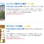 ホテル予約はいつまでにすべき?直前の方が安いのは本当?