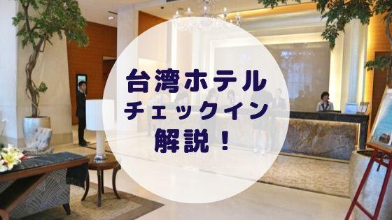 台湾ホテルのチェックイン