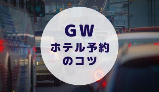 【GW】ゴールデンウィークのホテル予約はいつからが安い?