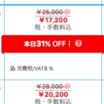 Booking.com(ブッキングドットコム)の最新セール・クーポン情報
