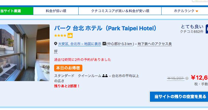 Booking.com(ブッキングドットコム)の予約方法を簡単解説!