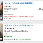 Expedia(エクスペディア)のホテル予約方法を簡単解説!