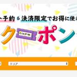 JTBのホテル予約の使えるクーポン・セールキャンペーン情報!