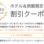 【2019年6月】一休の割引クーポン・セールキャンペーン情報