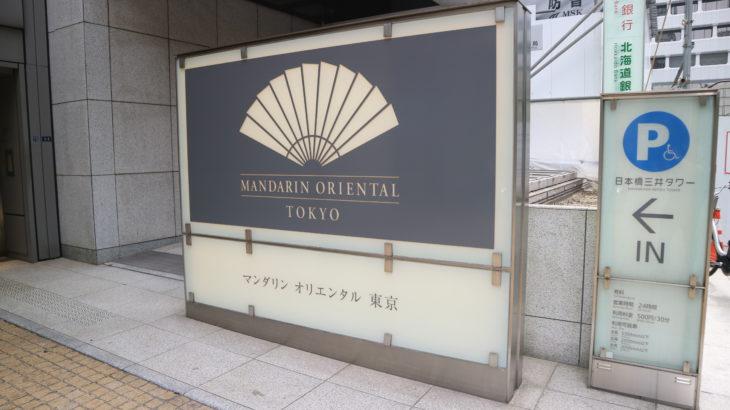マイナビでマンダリンオリエンタル東京の結婚式費用をお得にしよう