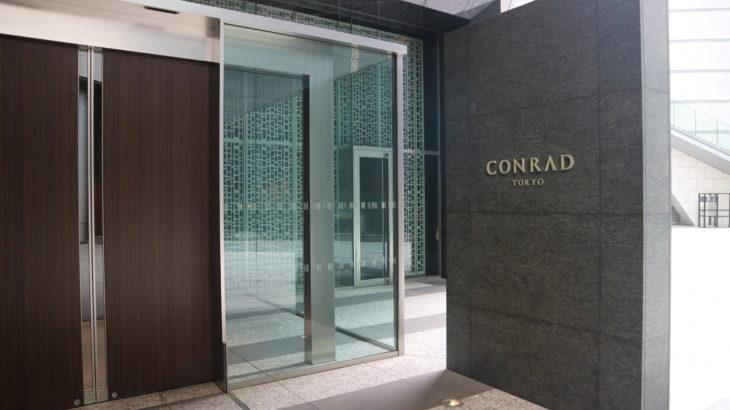 【服装】コンラッド東京にドレスコードはあるのか?