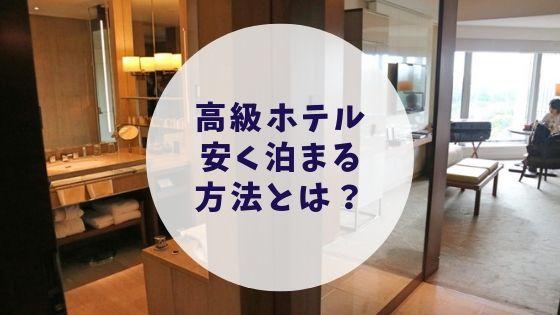 【必見】高級ホテルに安く泊まる方法をわかりやすく教えます!