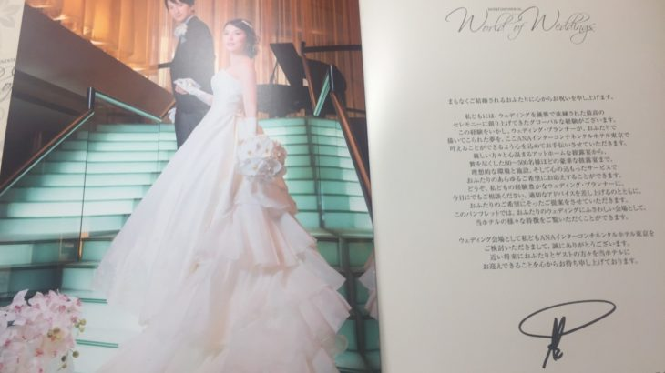 ANAインターコンチネンタル東京のリアルな結婚式費用を大公開(少人数)