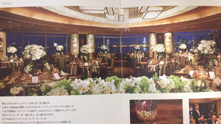 インターコンチネンタル東京ベイのリアルな結婚式費用を大公開(少人数)