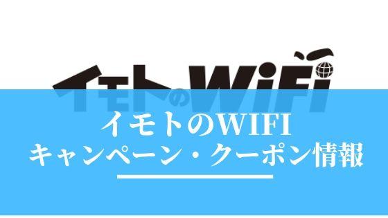 【早割で最安に】イモトのWiFi割引キャンペーン・クーポン情報!