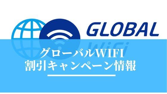グローバルWiFi割引キャンペーン・クーポン情報!学割もある?