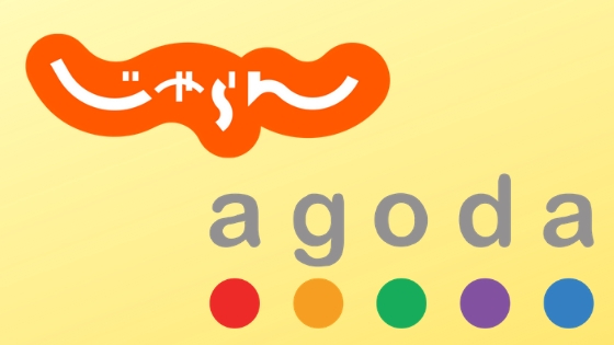 【比較】じゃらんとAgodaの違いは?どっちがお得?
