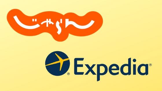 【比較】じゃらんとExpediaの違いは?どっちがお得?