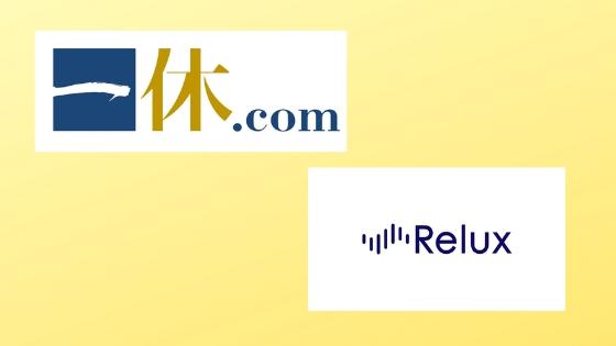 【比較】一休とReluxの違いは?どっちがお得?