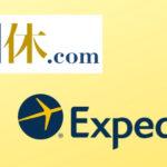 【比較】一休とExpediaの違いは?どっちがお得?