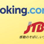 【比較】Booking.comとJTBの違いは?どっちがお得?