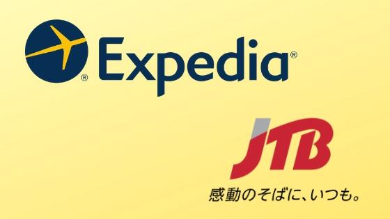 【比較】ExpediaとJTBの違いは?どっちがお得?
