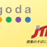 【比較】AgodaとJTBの違いは?どっちがお得?