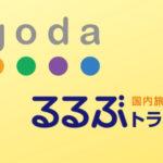 【比較】Agodaとるるぶトラベルの違いは?どっちがお得?