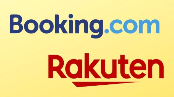 【比較】Booking.comと楽天トラベルの違いは?どっちがお得?