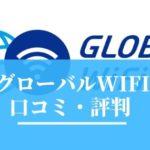 グローバルWiFiの口コミ・評判!迷ったら使うべき海外WiFi