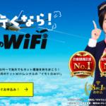 イモトのWiFiの口コミ・評判!最も有名な海外WiFi