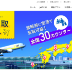 jetfi(ジェットファイ)の口コミ・評判!注目の海外WiFi