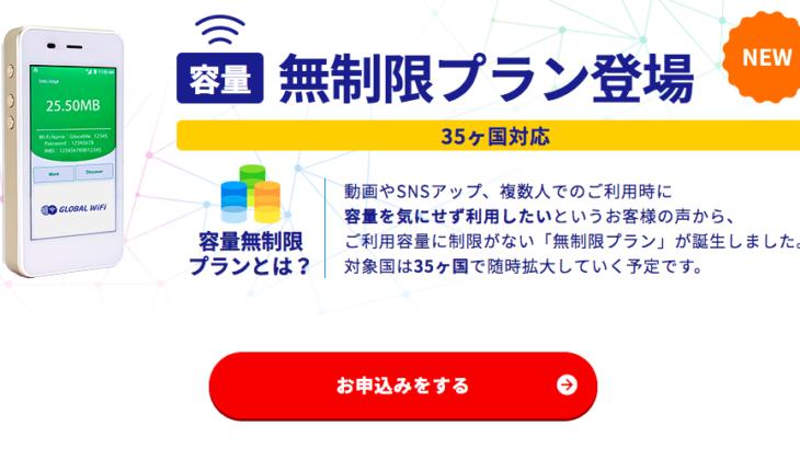 海外WiFiの複数人最適容量は無制限プラン!