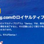 【体験談】ブッキングドットコムのジーニアス会員になってみた感想