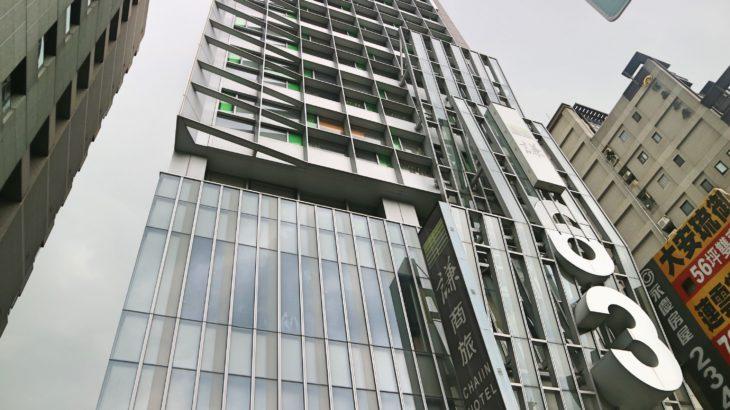 【台北】チェイインホテル東門(ドンメン)の宿泊記