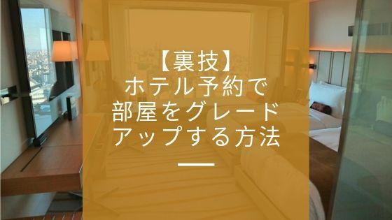 裏技 ホテル予約で部屋をグレードアップ