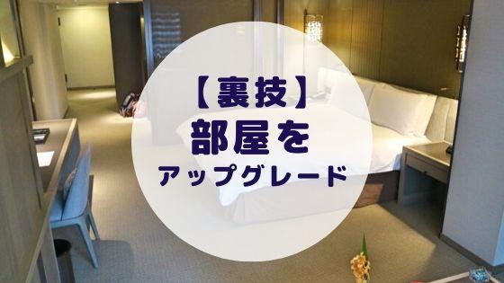 ホテル予約で部屋をグレードアップする方法